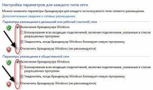Отключение функций брандмауэра windows 7