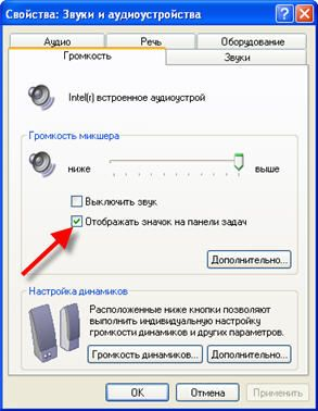 16 фев 2012 настройка микрофона в windows