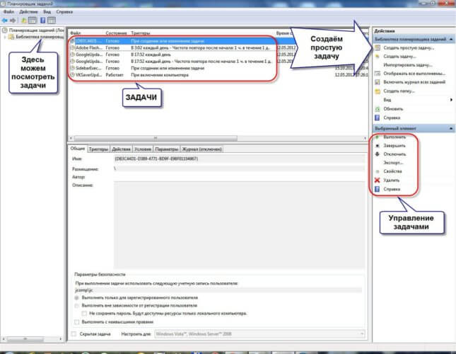 Планировщик заданий в Windows 7,8,10