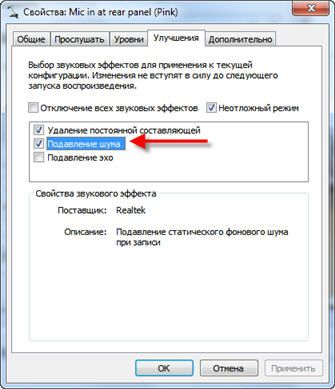Как настроить подавление шума микрофона Windows 7