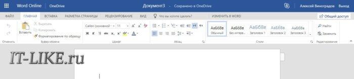 online редактирование