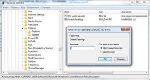снимаем блокировку диспетчера задач с помощью редактора реестра