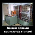 Самый первый компьютер в мире второй мировой войны