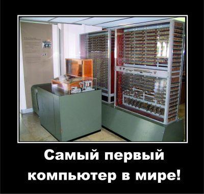Самый первый компьютер в мире времён Второй мировой войны