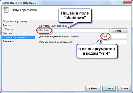 Команда shutdown -s -f