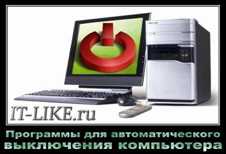 Таймер выключения компьютера Windows 7, обзор лучших программ