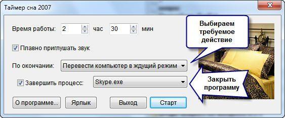 как в Windows 7 отключить спящий режим экрана и заставку