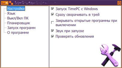 настройки программы автоматического выключения компьютера Windows 7 TimePC