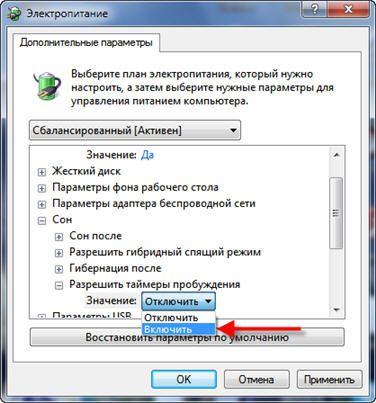 как выключить ждущий режим на windows 10