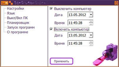 Включение компьютера по расписанию