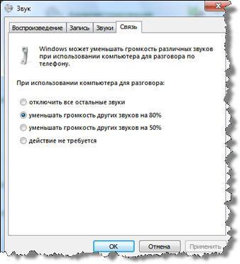 уменьшение громкости при разговоре в скайп