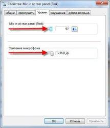 как настроить уровень усиления микрофона в windows 7
