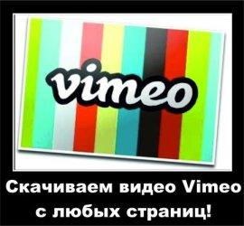 что такое vimeo