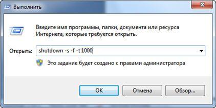 автоматическое выключение через командную строку windows 7
