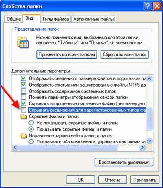 Как переименовать файл в проводнике