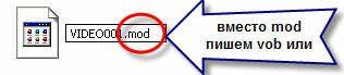 переименование mod в vob