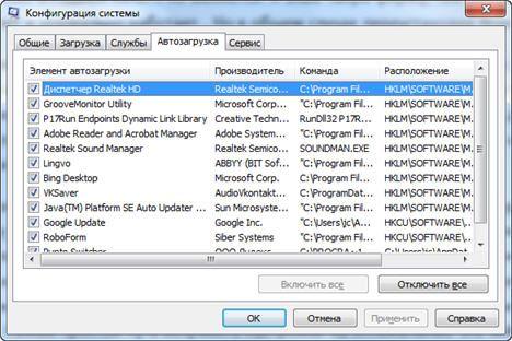 отключение автозагрузки в msconfig