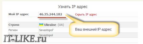 whoer_external_IP