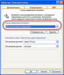 Диспетчер энергосбережения в Windows XP