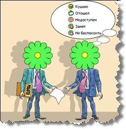 Программа нужна для общения в сети