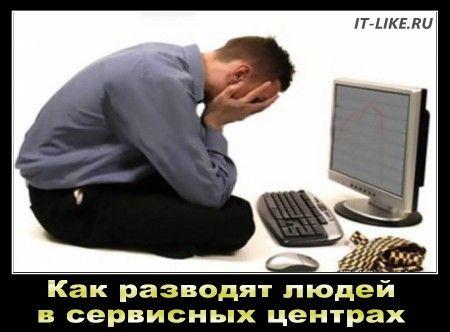Как разводят людей в компьютерном сервисе