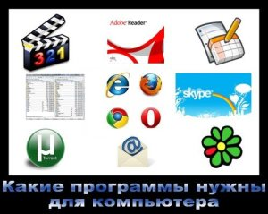 Какие программы нужны для компьютера Windows 7