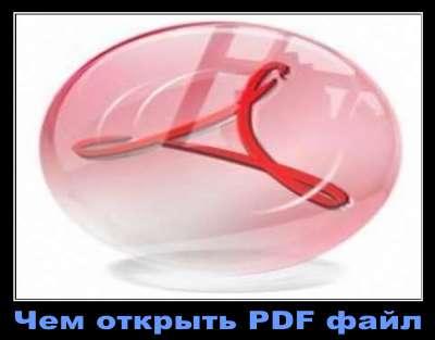 Какой программой открыть файл PDF - лучшее