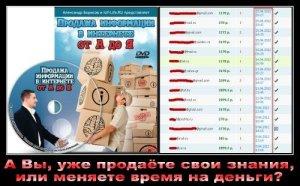 """Курс Александра Борисова """"Продажа информации в интернете от А до Я"""""""