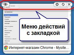 Меню действий с визуальной закладкой Яндекса