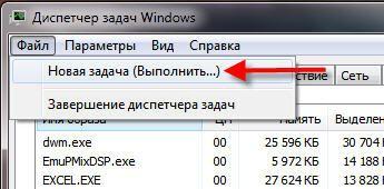 Меню Файл - Новая задача в Диспетчере задач Windows 7
