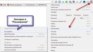 Открыть управление расширениями Google Chrome