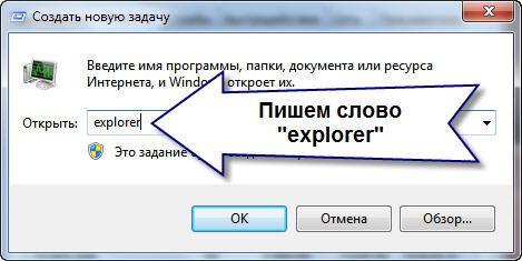 Перезапуск explorer.exe через выполнение команды