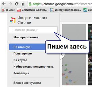 Поиск расширений для google chrome