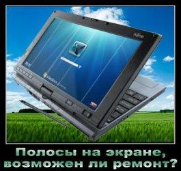 Полосы на экране ноутбука, решение проблемы
