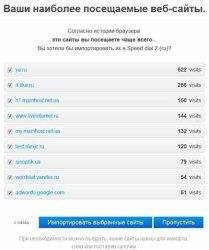 Импорт самых популярных сайтов в визуальные закладки Speed Dial