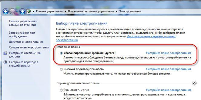 Сбалансированный режим питания в Windows 7