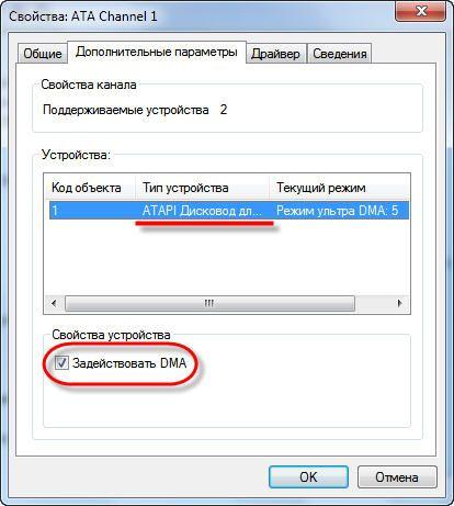 Задействовать DMA в Windows 7