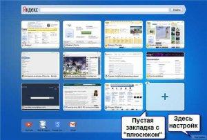 Визуальные закладки от Яндекс