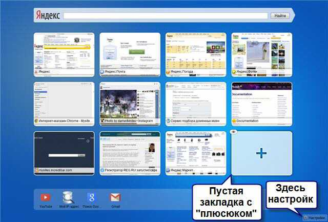 Яндекс Для Google Chrome - фото 4