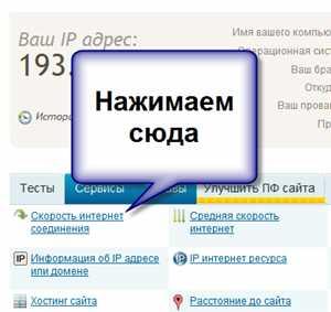 Проверяем скорость с помощью сервиса 2ip.ru