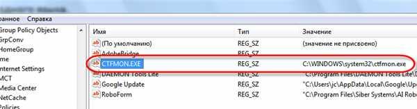 Добавление CTFMON в реестр Windows 7