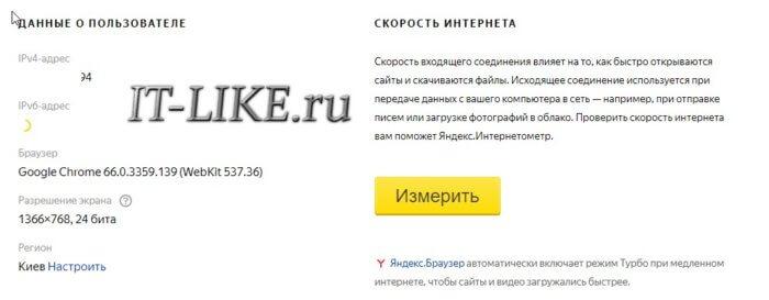 Интернетометр Яндекса