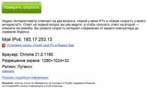 Тестирование интернет-соединения сервисом Яндекса
