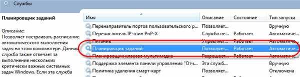 Проверяем планировщик заданий в Windows 7