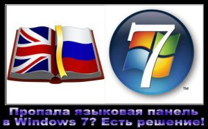 Что делать если пропала языковая панель в Windows 7