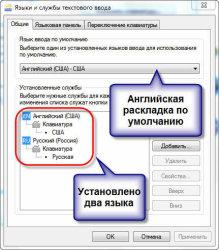 Проверка установленных языков в Windows 7