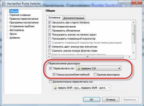 Punto Switcher если пропадает языковая панель