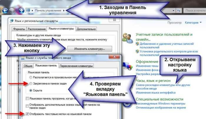 Как включить языковую панель в Windows 7
