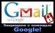 Безопасность Gmail и двойная аутентификация Google