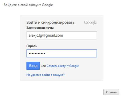 Вводим имейл и пароль для синхронизации Google Chrome